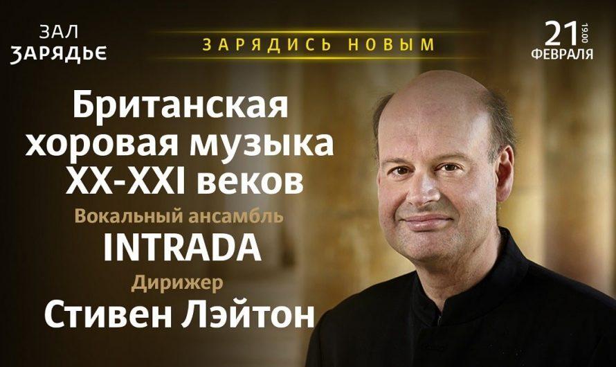 Впервые в России Вокальный ансамбль Intrada представит современную британскую музыку   Впервые в России Вокальный ансамбль Intrada представит современную британскую музыку