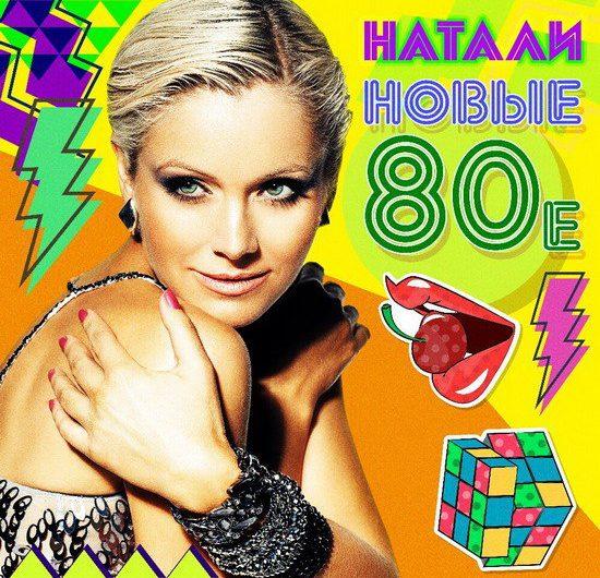 Натали — «Новые 80-е»