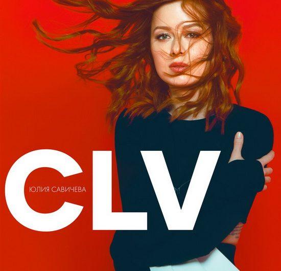 Рецензия: Юлия Савичева — «CLV»
