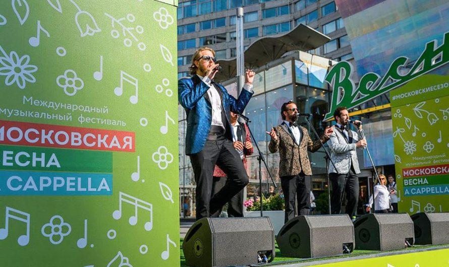 Открыт прием заявок на конкурс «Московская весна a cappella»