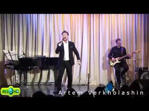 Артем Верхолашин. Я буду петь для вас!