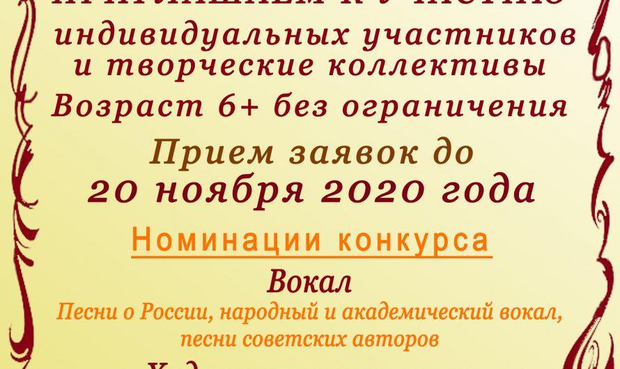 II Международный вокально-поэтическом онлайн-конкурс русской культуры «Истоки»!