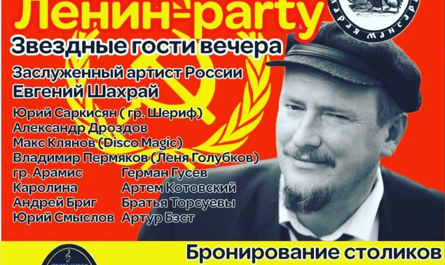 Ленин-party в ресторане «Старая мансарда»