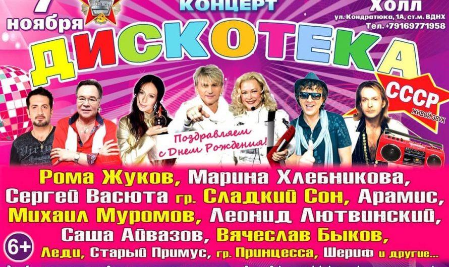 Праздничный концерт «Дискотека СССР»