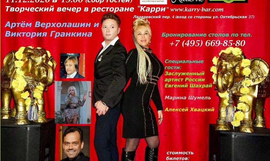 Творческий вечер в ресторане «Карри» Артёма Верхолашина и Виктории Гранкиной