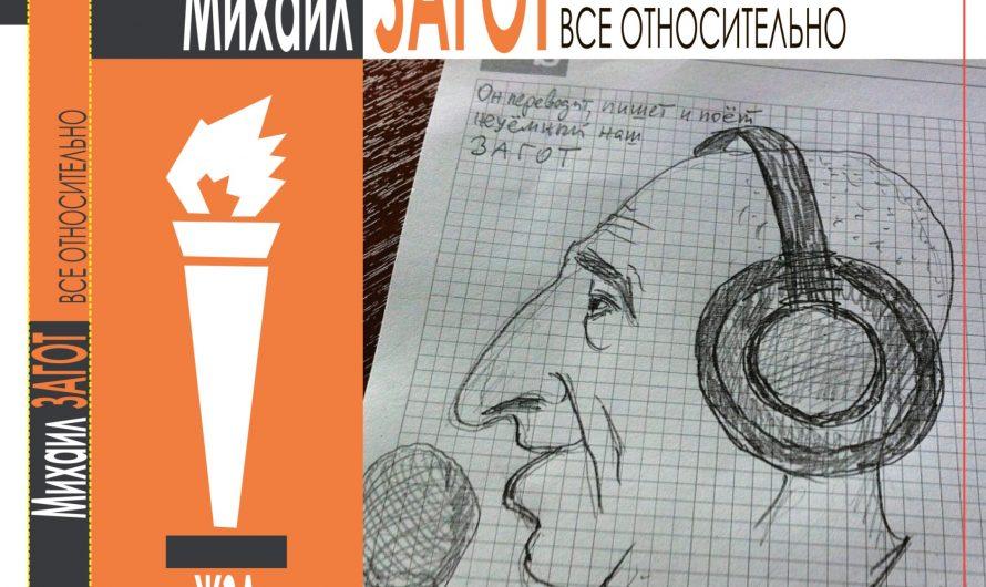 Известный шансонье Михаил Загот выпустил новый альбом «ЖЗЛ — Всё относительно»