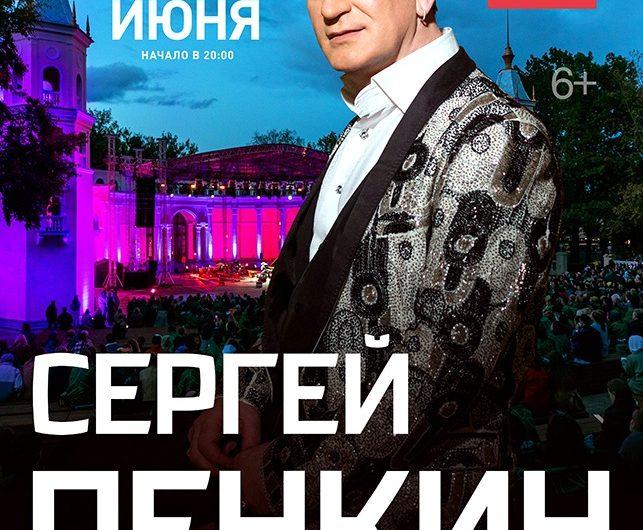 Сергей Пенкин отметит 60-летие  в Зеленом театре ВДНХ