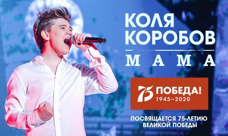 Коля Коробов с песней «Мама» победил на всероссийском конкурсе  в честь Дня Победы