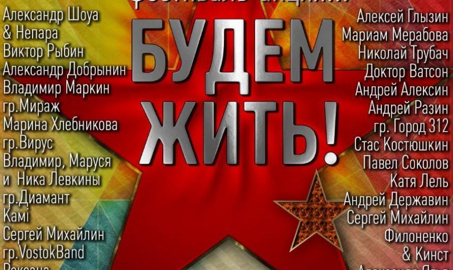 Фестиваль-акция «Будем жить»