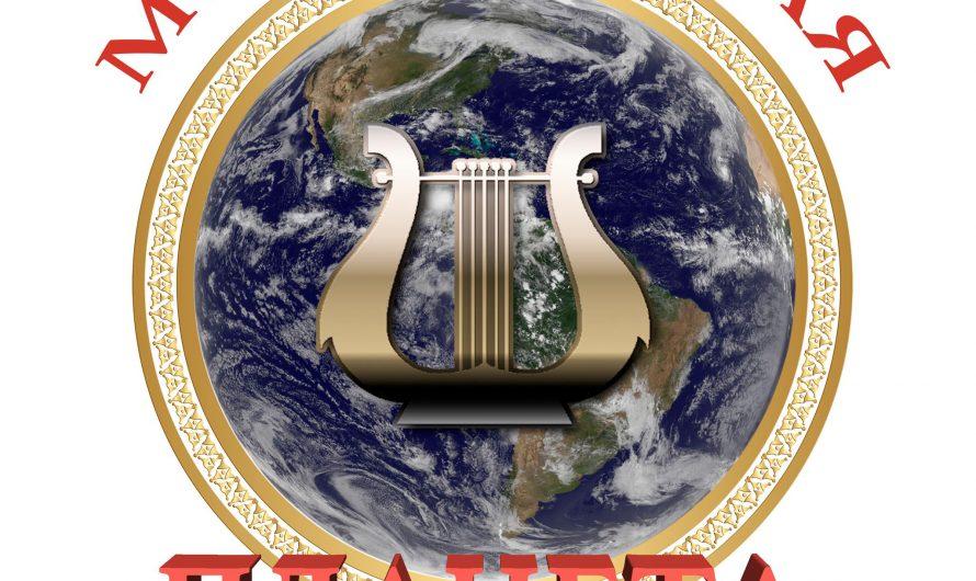 Международный Фестиваль ( конкурс) Искусств «Музыкальная планета» (Music-Planet-2021) объявляет прием заявок отборочного заочного тура в конкурсе исполнителей классической эстрады