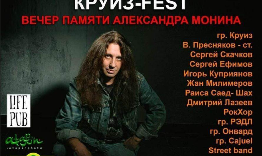 КРУИЗ-FEST — Вечер памяти АЛЕКСАНДРА МОНИНА