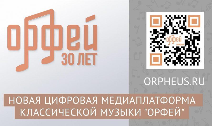 Радио «Орфей» отметило 30-летие запуском медиаплатформы